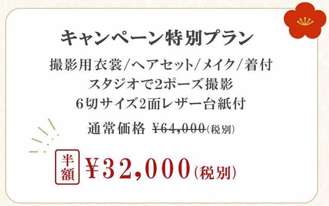 キャンペーン特別プラン 撮影用衣裳/ヘアセット/メイク/着付 スタジオで2ポーズ撮影 6切サイズ2面レザー台紙付 通常価格 64,000円(税別)のところ、 半額の32,000円(税別)でご提供致します。