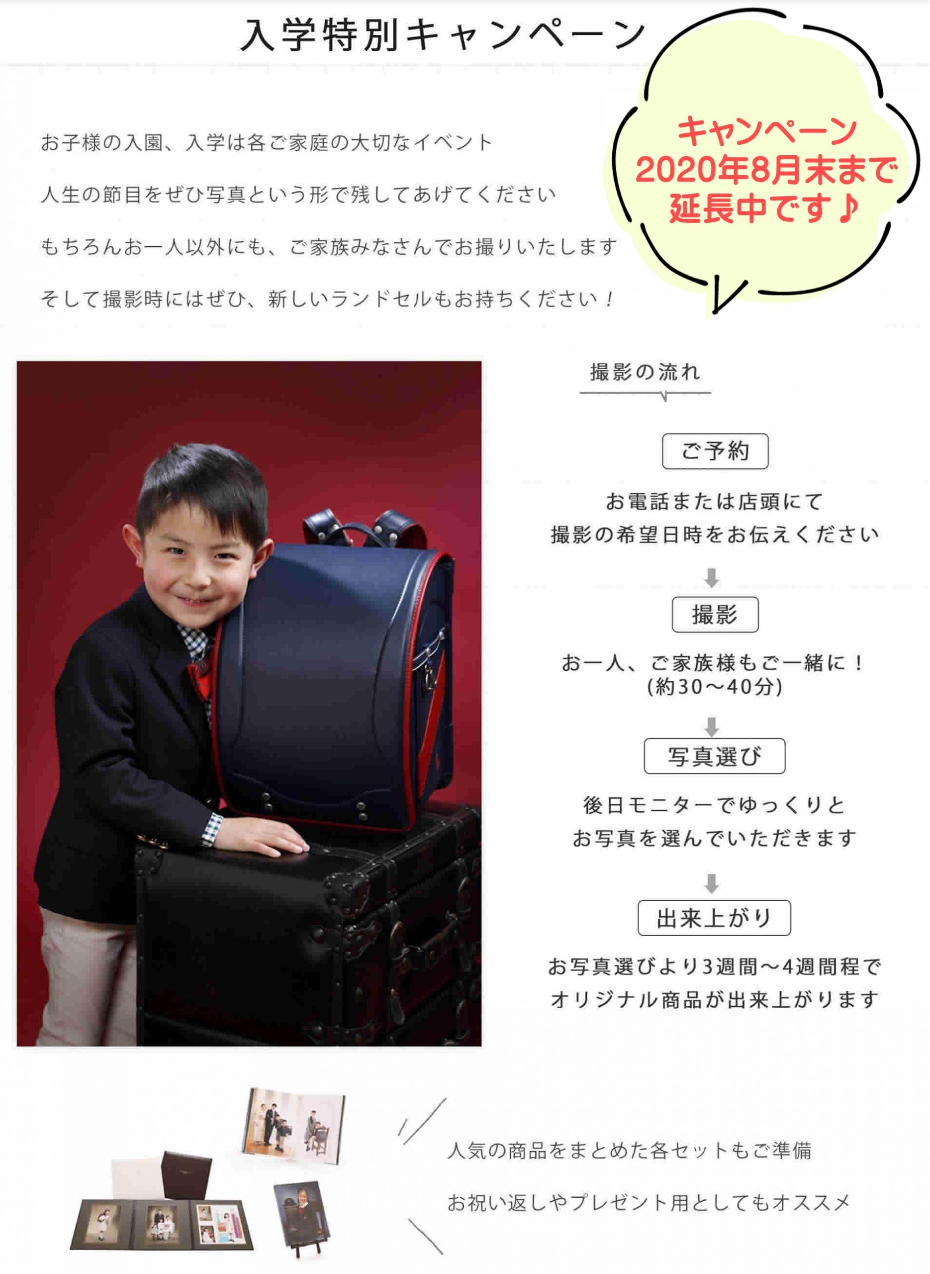 長崎写真場 2020年入学特別キャンペーン